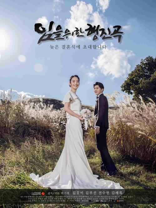 영화 '임을 위한 행진곡' 포스터 [무당벌레필름 제공=연합뉴스]