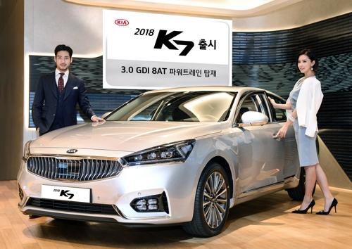 기아차 2018년형 K7 [사진 기아차 제공=연합뉴스]