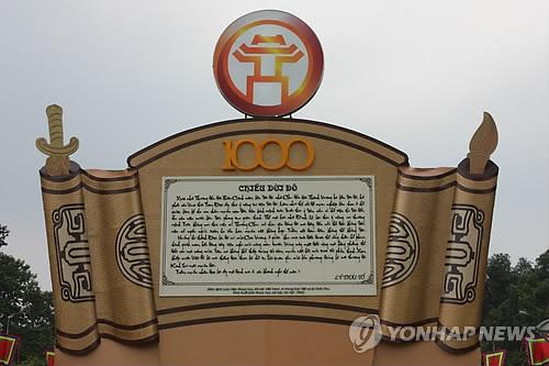 [이희용의 글로벌시대] 800년 전 맺어진 사돈의 나라 베트남