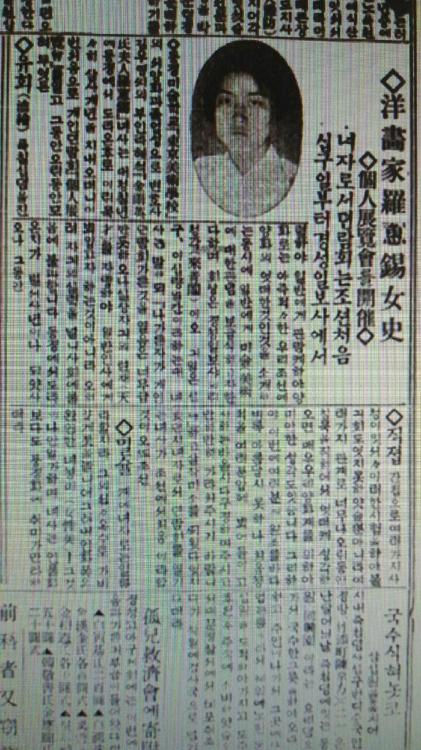 나혜석 개인 전람회 개최 기사