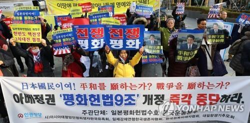 '아베정권 평화헌법 9조 개정 즉각 중단하라'