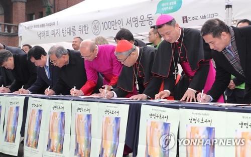 염수정 추기경, '낙태죄 폐지' 반대 서명