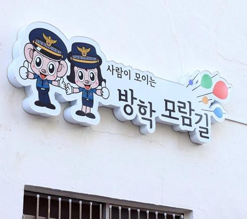 여성안심테마거리 방학모람길 [서울 도봉구 제공=연합뉴스]