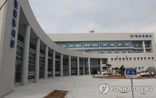 태안경찰서 전경[연합뉴스 자료사진]