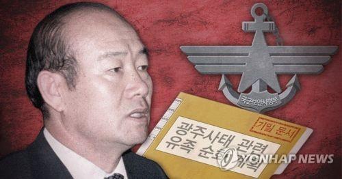 전두환 정권과 5·18(합성사진).