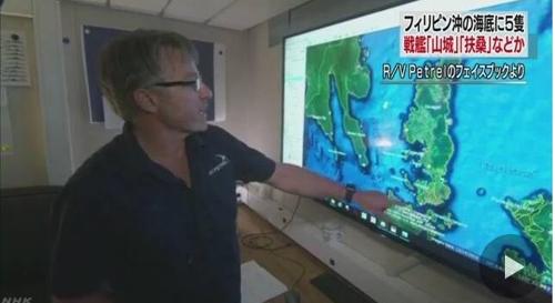 미국 민간조사팀 관계자가 옛 일본 해군 전함이 발견된 위치를 설명하고 있다[NHK