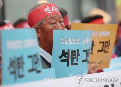 삼척석탄화력 건설 반대 집회[연합뉴스 자료사진]