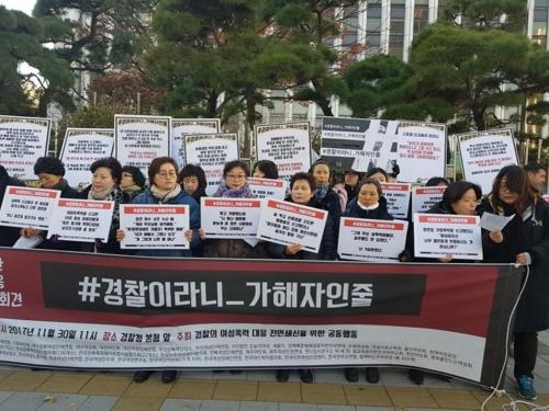 여성폭력 경찰 부당대응 규탄 기자회견