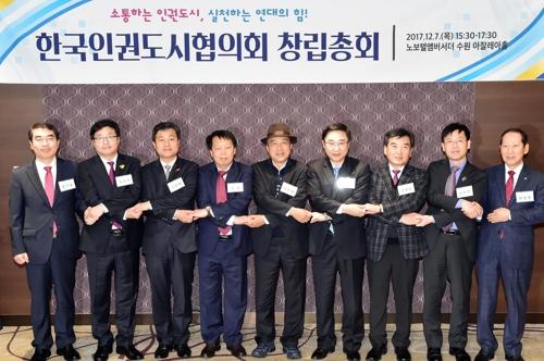한국인권도시협의회 창립총회