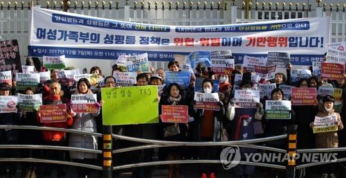 '여성가족부 성평등 정책은 위헌·위법이며 기만행위이다'