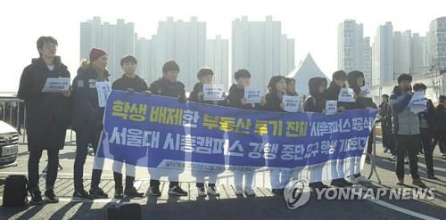 서울대 시흥캠퍼스 강행 규탄 기자회견
