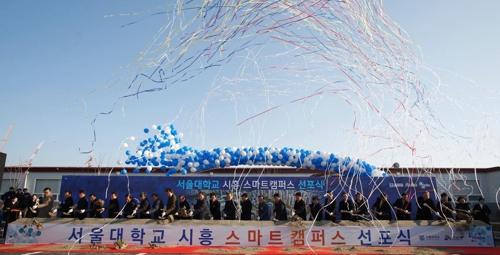 서울대 스마트캠퍼스 선포식