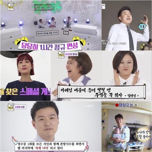 KBS 2TV '김생민의 영수증'
