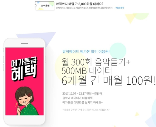 뮤직메이트 홈페이지 캡처