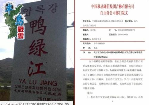 중국 지린성 창바이현, 북한 난민 수용소 설립 검토