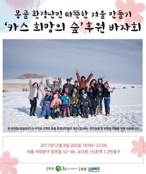 '카스 희망의 숲' 후원 바자회[오비맥주 제공]