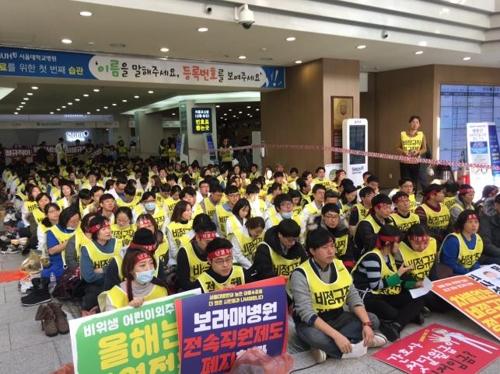 서울대병원 노조 파업 결의