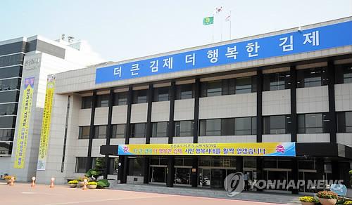 김제시청 전경 [연합뉴스 자료사진]