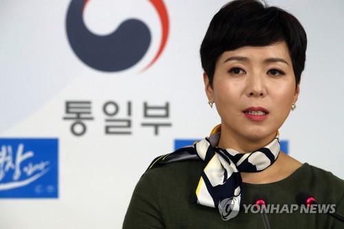 이유진 통일부 부대변인[연합뉴스 자료사진]