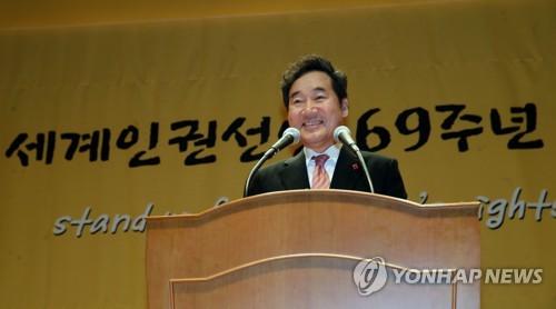 세계인권선언 69주년 기념식서 연설하는 이낙연 총리