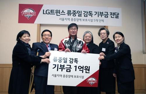 류중일 LG 감독, 기부금 1억원 전달식 [LG 트윈스 제공=연합뉴스]