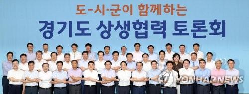 광역버스 준공영제 시행 관련 도-시·군 토론회