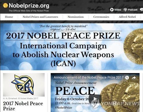 노벨평화상에 핵무기폐기국제운동(ICAN)[노벨상 홈페이지 캡처]