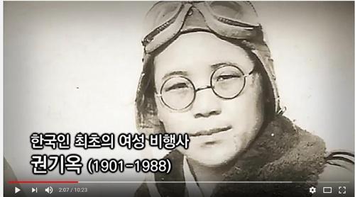 반크 제작 독립운동가 권기옥 영상. [유튜브 캡처]