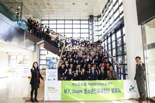 """두산중공업, 청소년 진로체험 """"우리가 책임진다"""""""