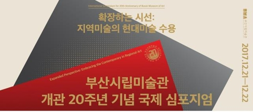 [부산소식] 시립미술관 20주년 기념 국제심포지엄