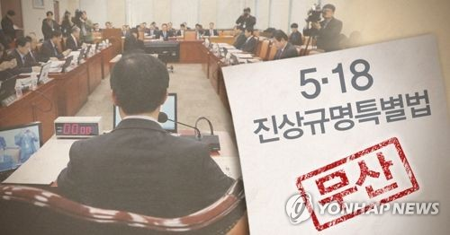 5·18 진상규명 특별법 국방위 통과 무산 [연합뉴스 PG]