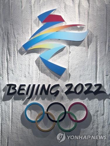 2022 베이징 동계올림픽 공식 엠블럼[AP=연합뉴스]