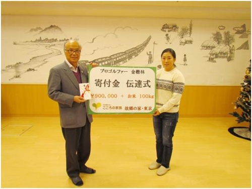 '기부천사' 김해림, 도쿄 고향의 집에 기부금 전달