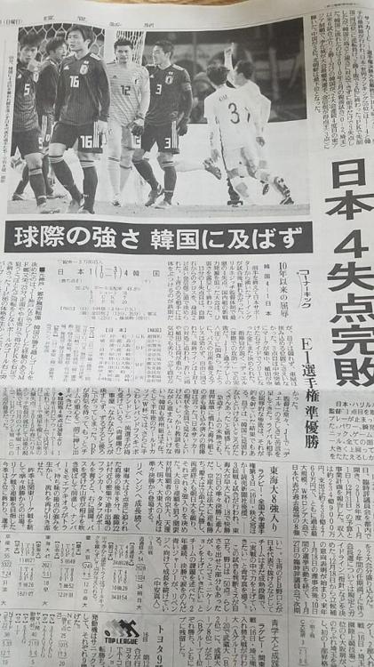 日 언론, 7년 만의 한일전 대패에 '굴욕·수모'
