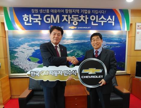 한국지엠 자동차 인수식