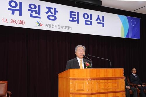 김용덕 선관위원장 퇴임…'대통령 궐위속 19대 대선 완벽 관리'