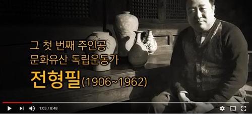 반크가 제작한 영상 '문화독립운동가 전형필…' 캡처
