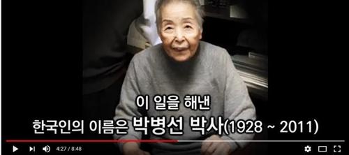 직지의 존재를 알린 박병선 박사를 조명한 영상.
