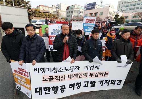 기자회견 하는 한국공항 비정규직지부 조합원들