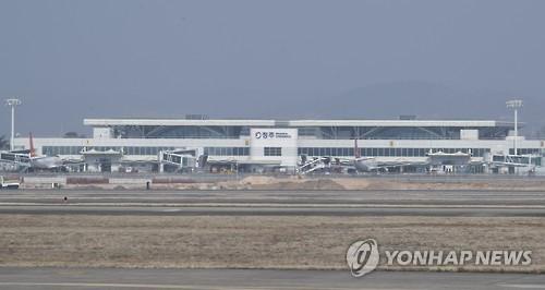 청주공항 [연합뉴스 자료사진]