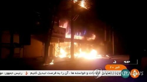 이란에서 벌어진 반정부 시위 중 방화[로이터=연합뉴스]