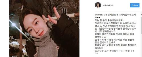 배우 신혜선 [신혜선 인스타그램]