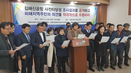 소음·안전대책 없는 김해신공항 건설 반대합니다