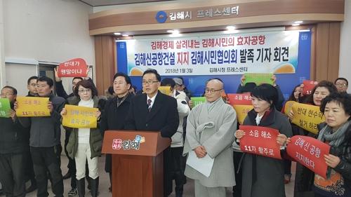 김해신공항 건설 지지합니다