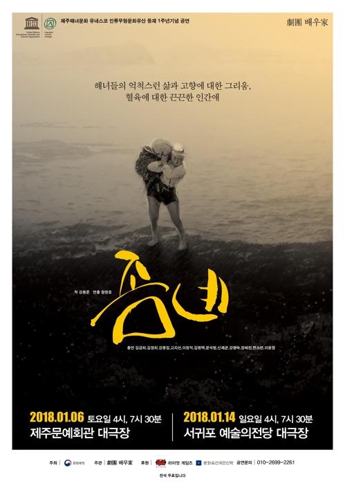 연극 좀녜 포스터
