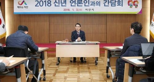 이완섭 서산시장 신년기자간담회