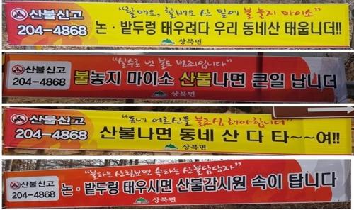유행어·4행시…울산 산불예방 현수막 눈길