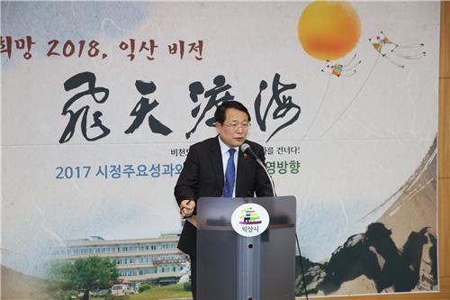정헌율 시장, 새해 시정운영계획 발표