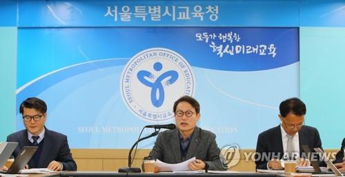 2018년 서울시교육청 신년 기자회견