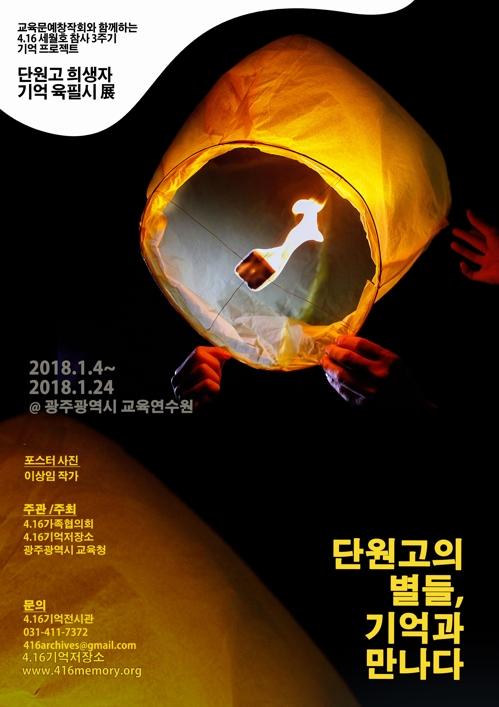 '단원고의 별들, 기억과 만나다' 포스터.